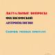 КНИГА. Актуальные вопросы философской антропологии