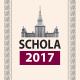 КНИГА. SCHOLA-2017
