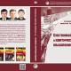 КУПИТЬ учебник: Вассерман А.А. «Системное и критическое мышление»