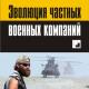 КНИГА: Коновалов И.П., Валецкий О.В. «Эволюция частных военных компаний»