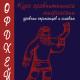 """КНИГА: Гаврилов Д.А. """"НордХейм. Курс сравнительной мифологии древних германцев и славян"""""""