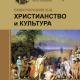 "КНИГА: Спекторский Е.В. ""Христианство и культура"""