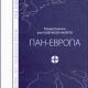 КНИГА: Куденхове-Калерги Р.Н. «Пан-Европа»