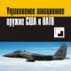 """КНИГА: Валецкий О.В. """"Управляемое авиационное оружие США и НАТО"""""""