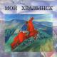 """КНИГА: Наумов А.В. """"Мой Хвалынск"""""""